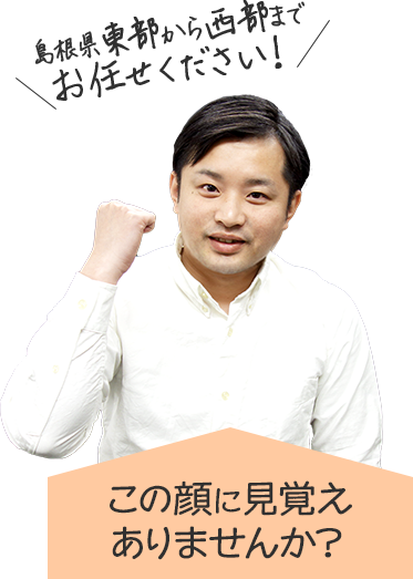 島根県東部から西部まで  お任せください!