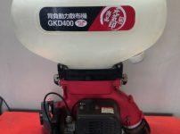 丸山 元気印商品 背負式 動力散布機 GKD400を買取ました!