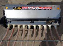TAISHO タイショー NEWグランドソワー 施肥散布機 PX-1400を買取ました!